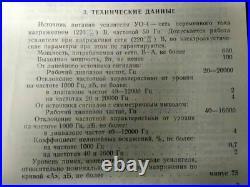 Amplifier UO-4 -4 LOMO tube MONOBLOCK MADE IN USSR